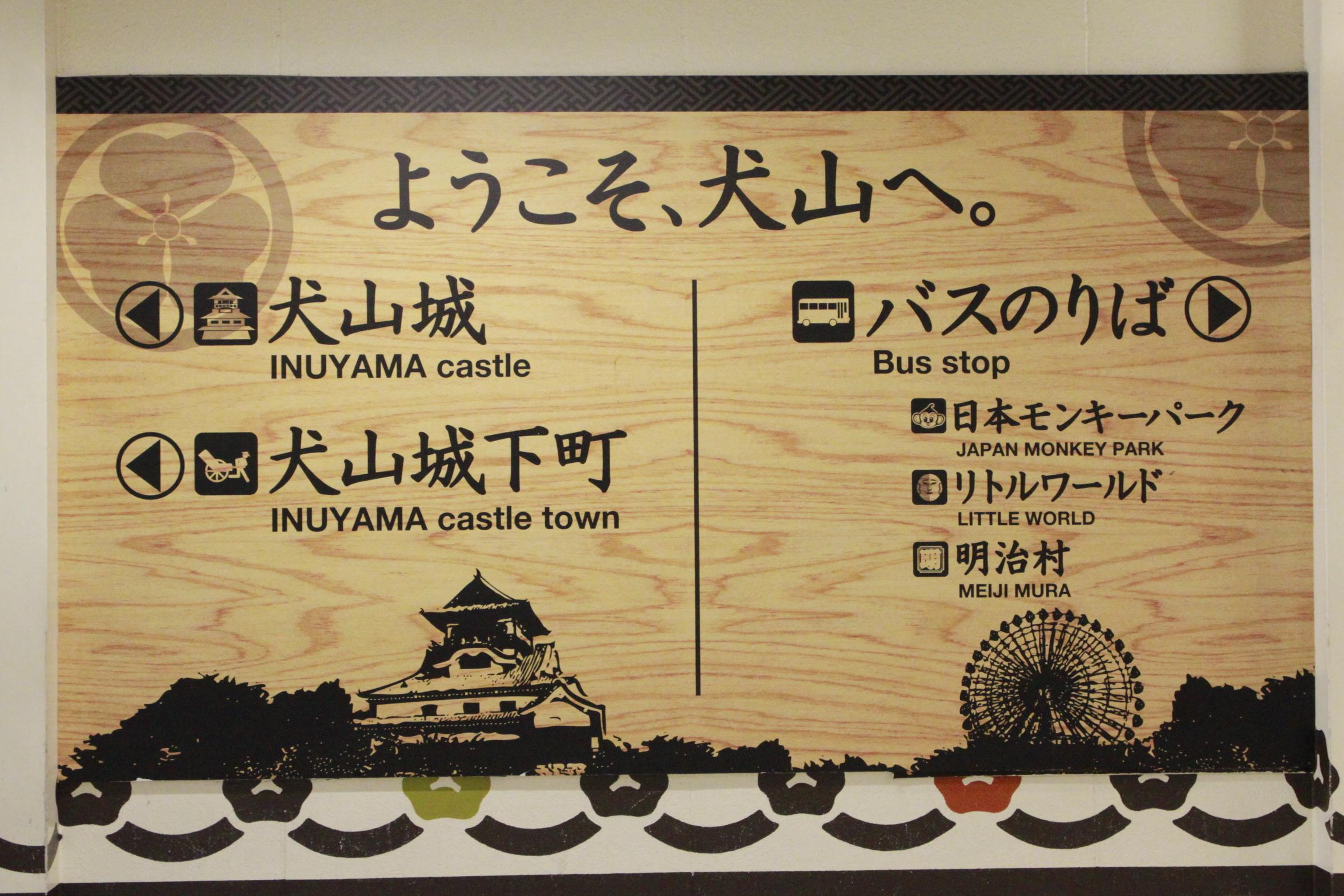 犬山駅を出ると迎えてくれる看板