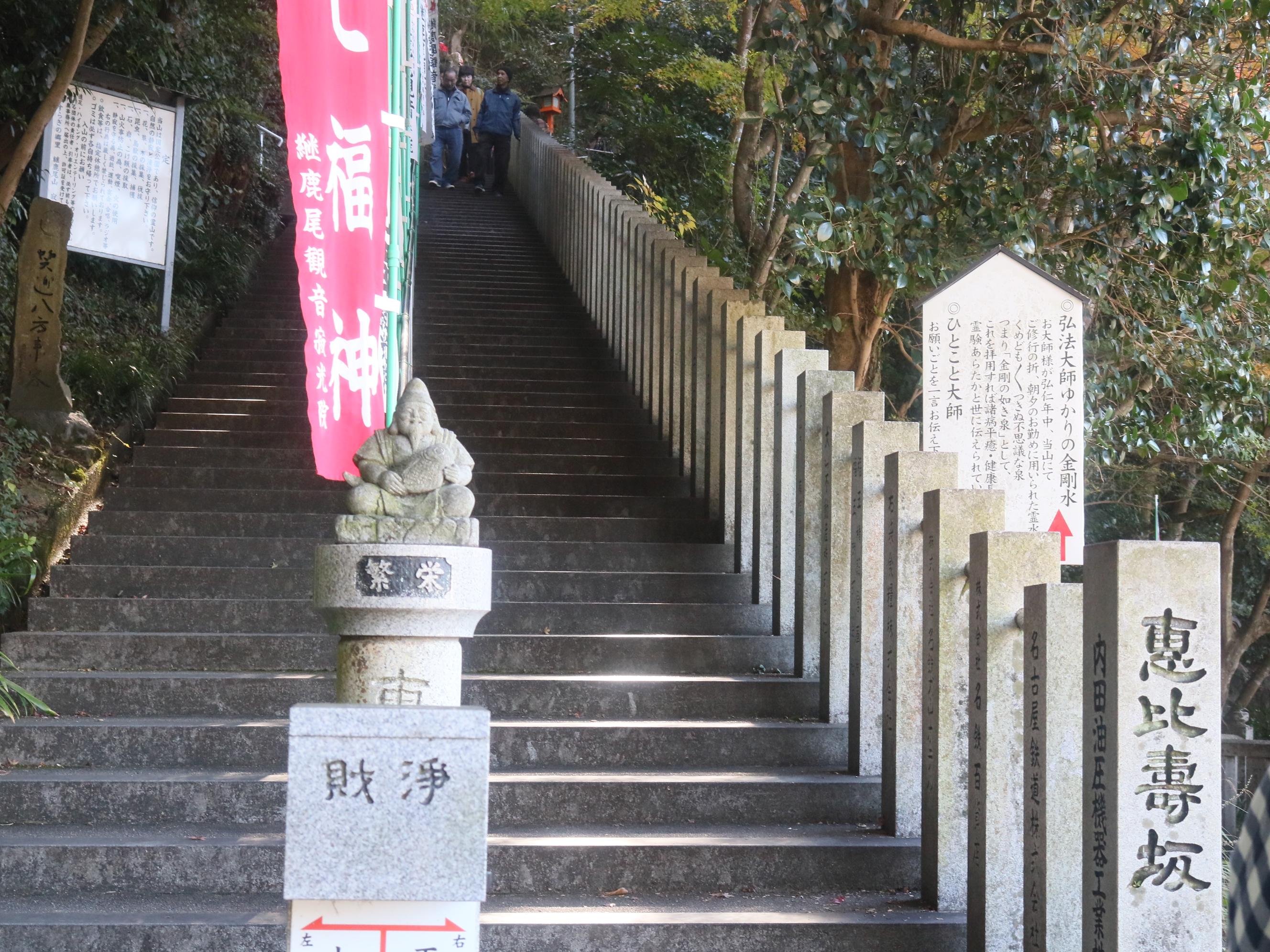 七福坂入り口